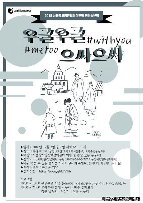송년회 자보-01.jpg