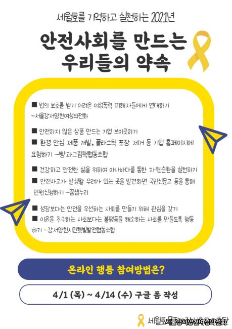 세월호 안전약속문 (3).png
