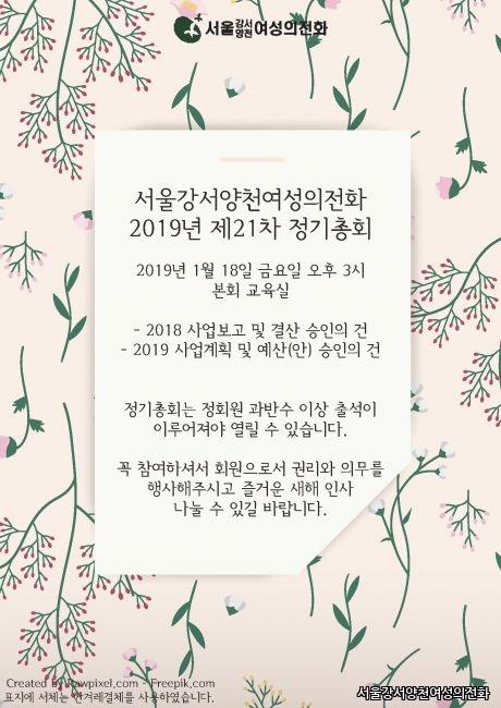 소식지 83호_정기총회홍보.jpg