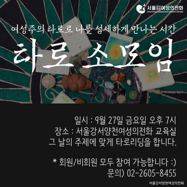 9월 타로소모임 홍보지.png