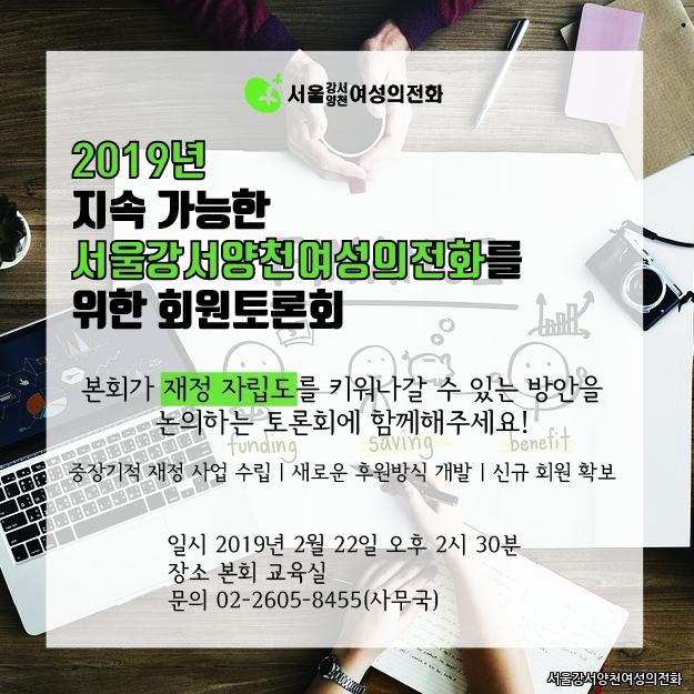 (최종)회원토론회_20190222-01.jpg