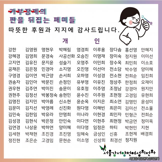 후원감사-01.png