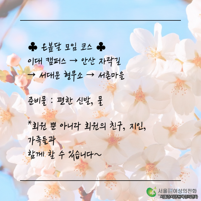 3월 건강모임 홍보지2.png