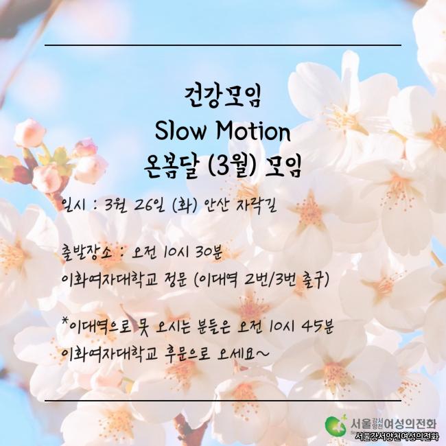3월 건강모임 홍보지1.png