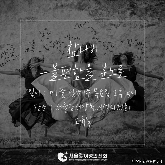 참나비모임 홍보지.png