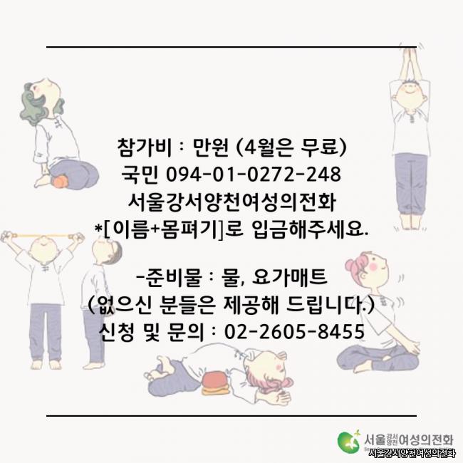 몸펴기 홍보웹자보2.png