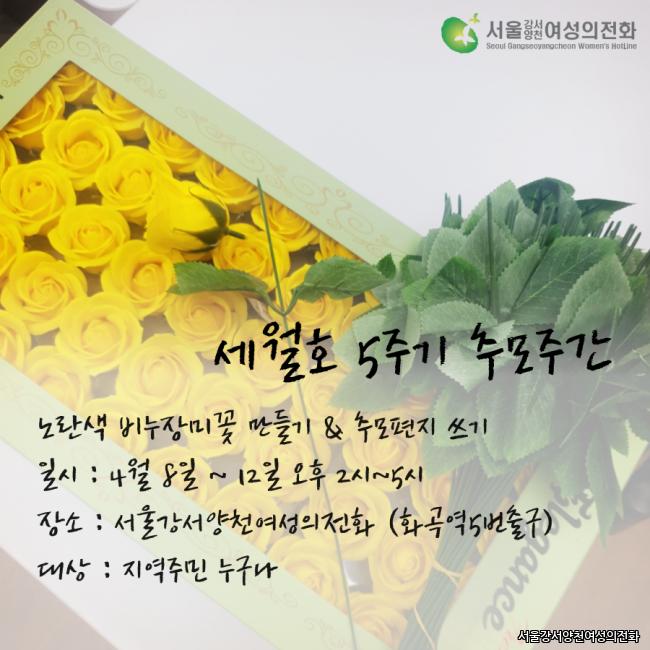 세월호.fw.png