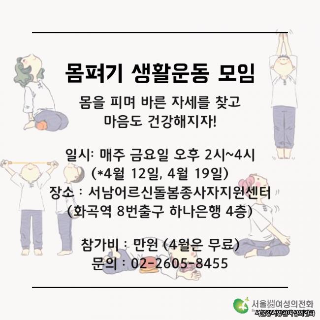 몸펴기 홍보웹자보.png