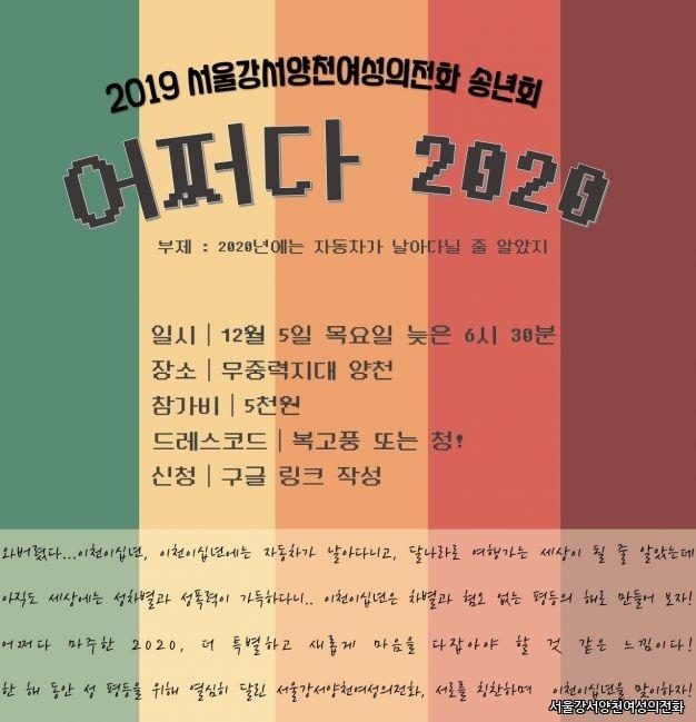 2019 서울강서양천여성의전화 송년회.jpg