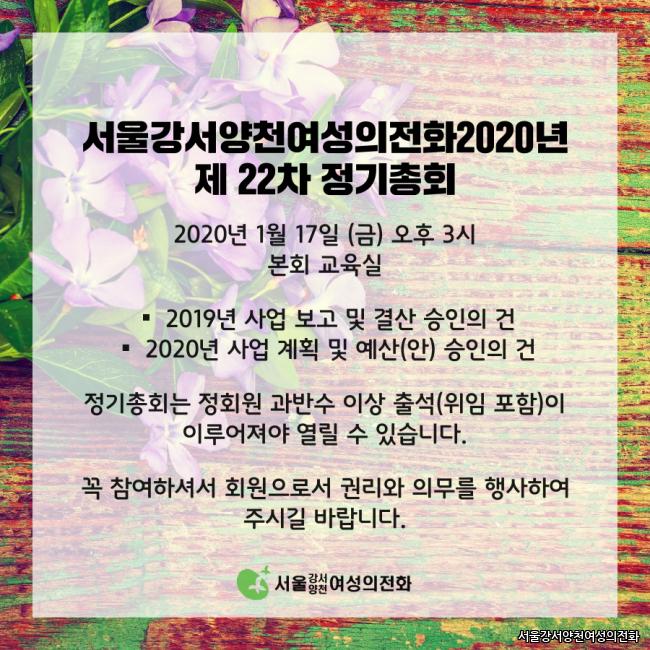 총회 홍보지.png
