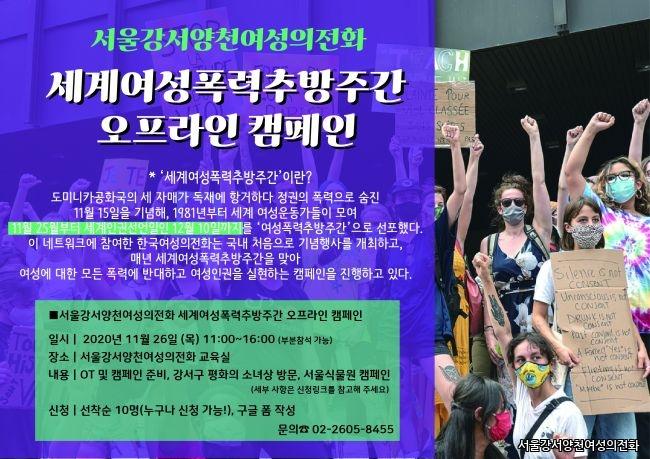 세계여성폭력추방주간 오프라인 캠페인 자보.jpg