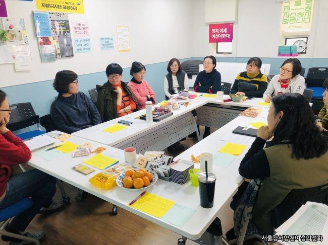 평등규약 회원토론회 (4).jpg