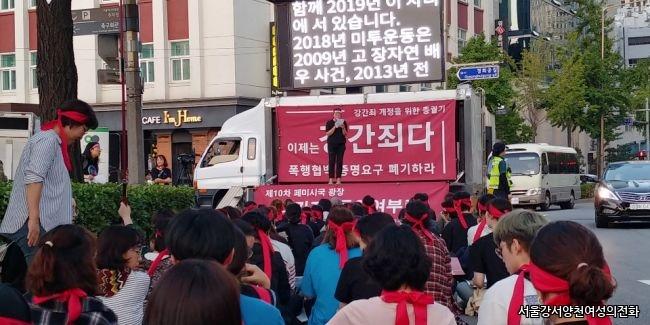 20190928 강간죄개정(1).jpg