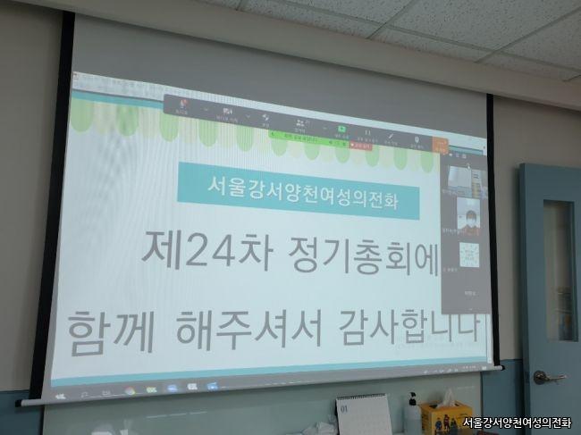 2021.01.09 제24차 온라인 정기총회 (2).jpg