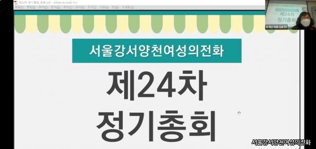2021.01.09 제24차 온라인 정기총회 (3).JPG