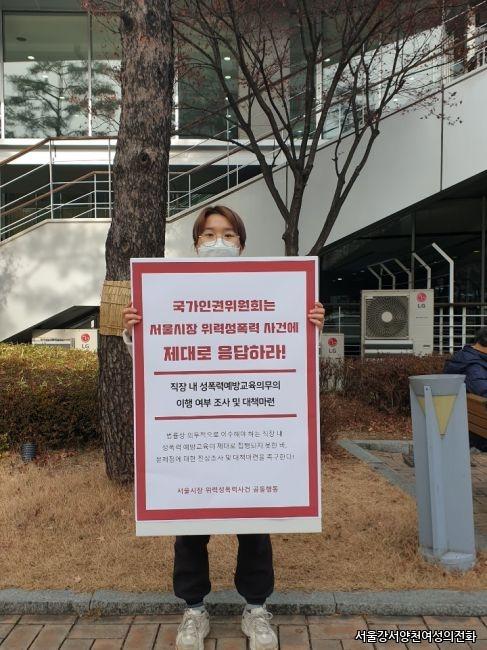 2021.01.25 전서울시장위력성폭력 기자회견&1인시위 (3).jpg