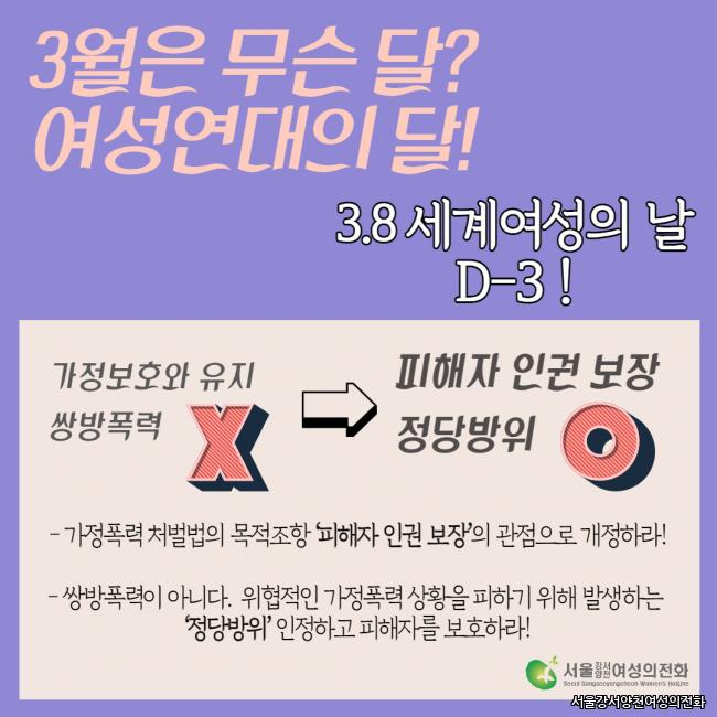 2021 3.8 여성의날(3).png