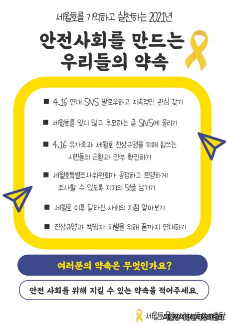 세월호 안전약속문 (2).png