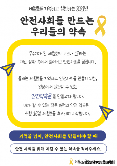세월호 안전약속문 (1).png