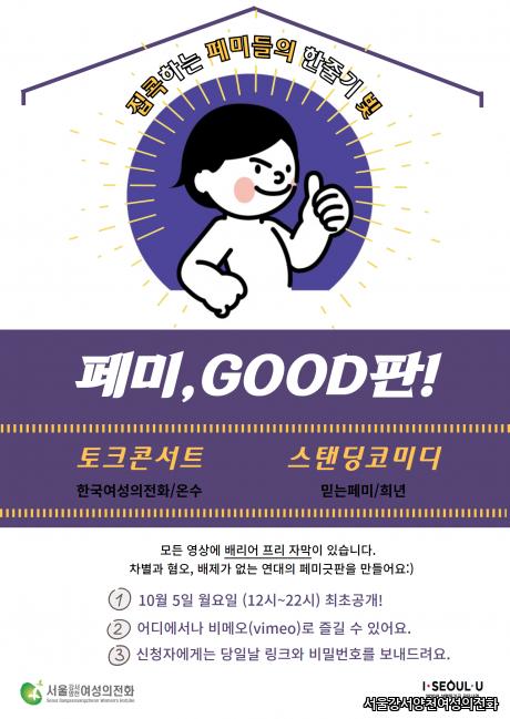 [서울강서양천여성의전화]페미굿판.png