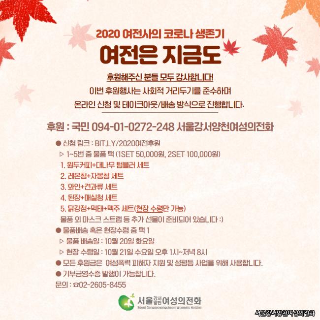 여전은지금도_2020후원행사_웹자보 (1).png