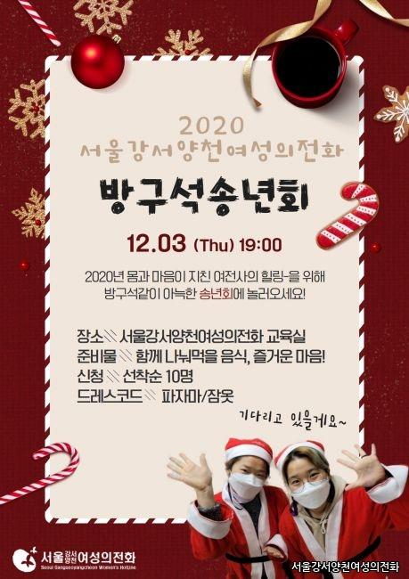 서울강서양천여성의전화 송년회 웹자보.jpg